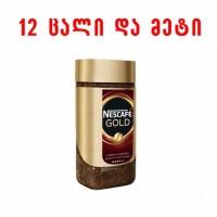ყავა Nescafe gold 190 ქილა